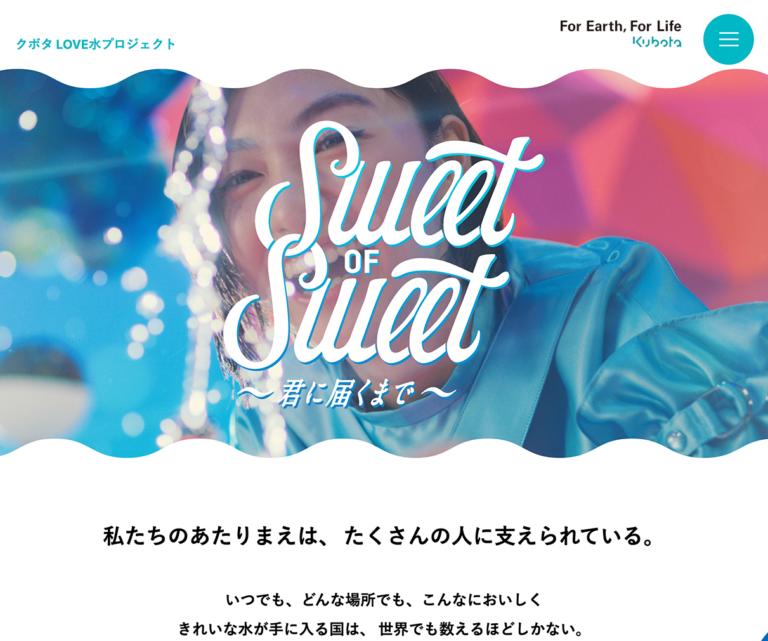 クボタ LOVE水プロジェクト「Sweet of Sweet」