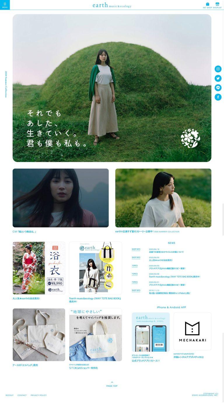 earth music&ecology アースミュージック&エコロジー / ストライプインターナショナル