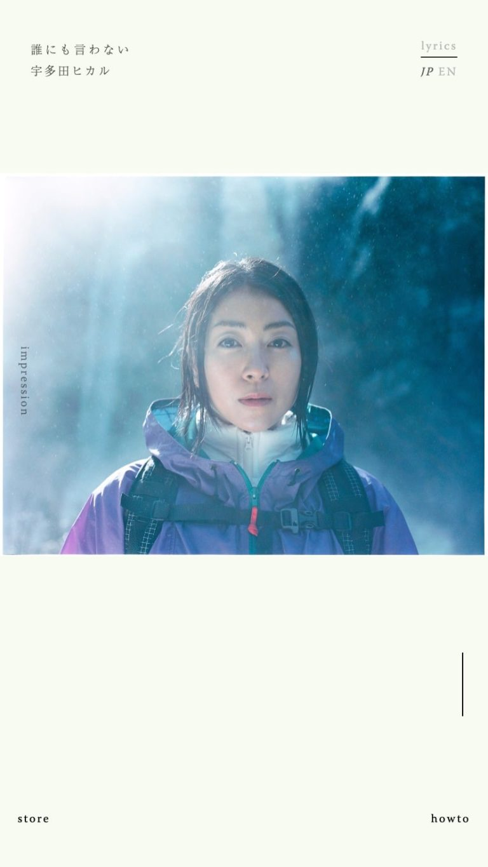 宇多田ヒカル 配信シングル『誰にも言わない』歌詞サイト
