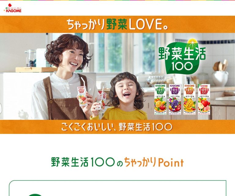 カゴメ|野菜生活100|ちゃっかり野菜LOVE。