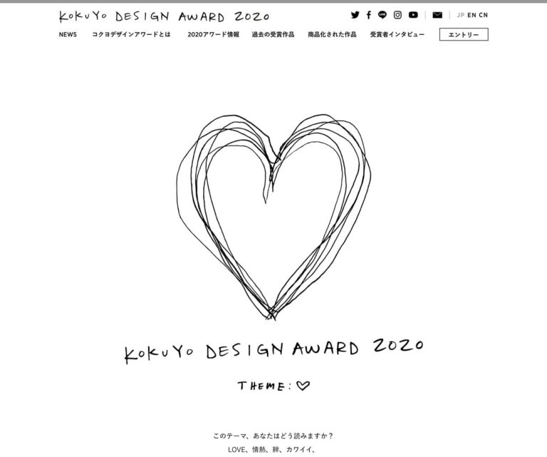 KOKUYO DESIGN AWARD(コクヨデザインアワード)
