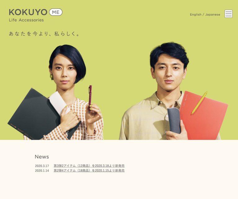 KOKUYO ME シリーズ|コクヨ ステーショナリー