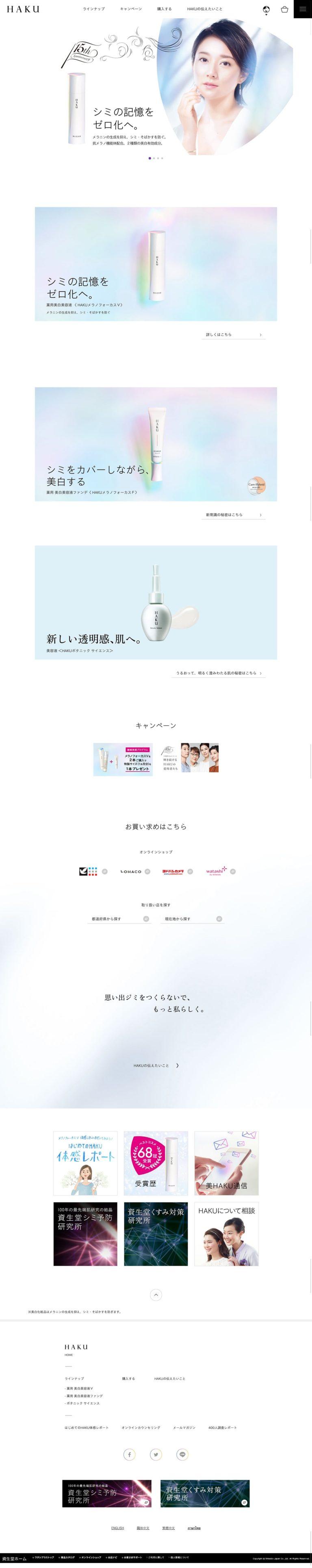 HAKU(ハク)|資生堂|シミ 美白化粧品