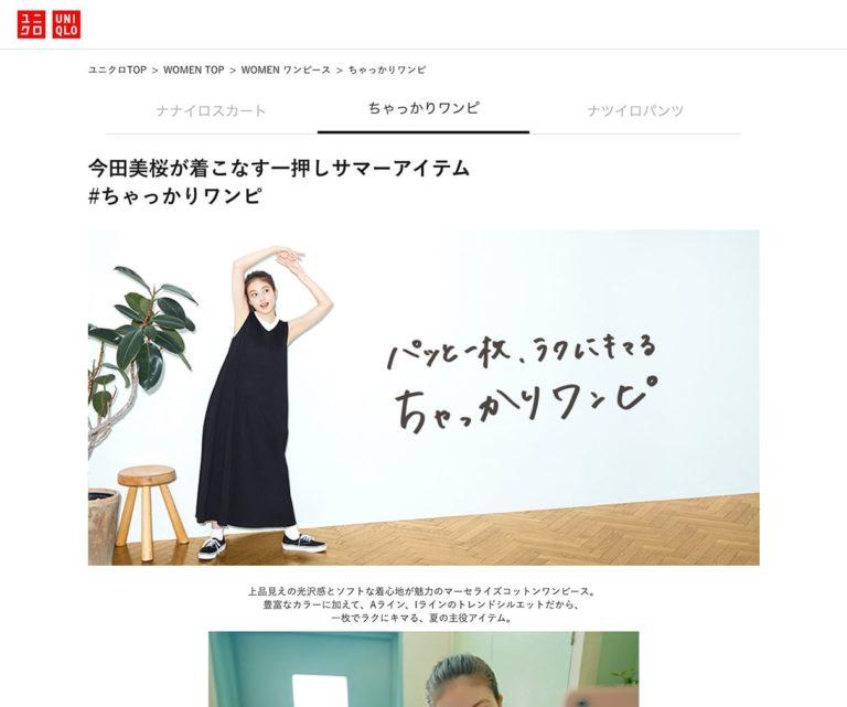 ユニクロ 今田美桜が着る一押しサマーアイテム