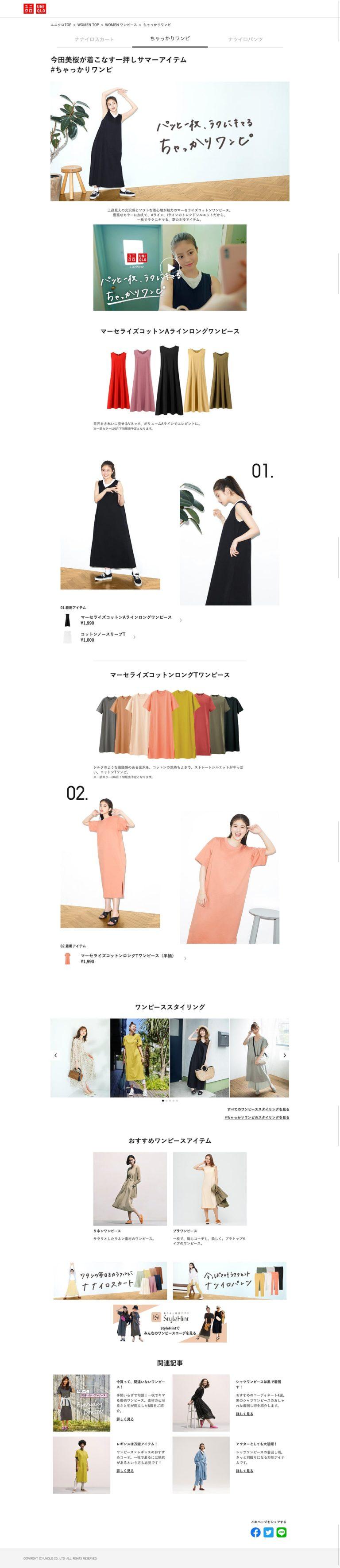ユニクロ|今田美桜が着る一押しサマーアイテム