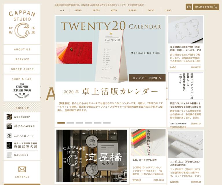 活版印刷|CAPPAN STUDIO(活版スタジオ)