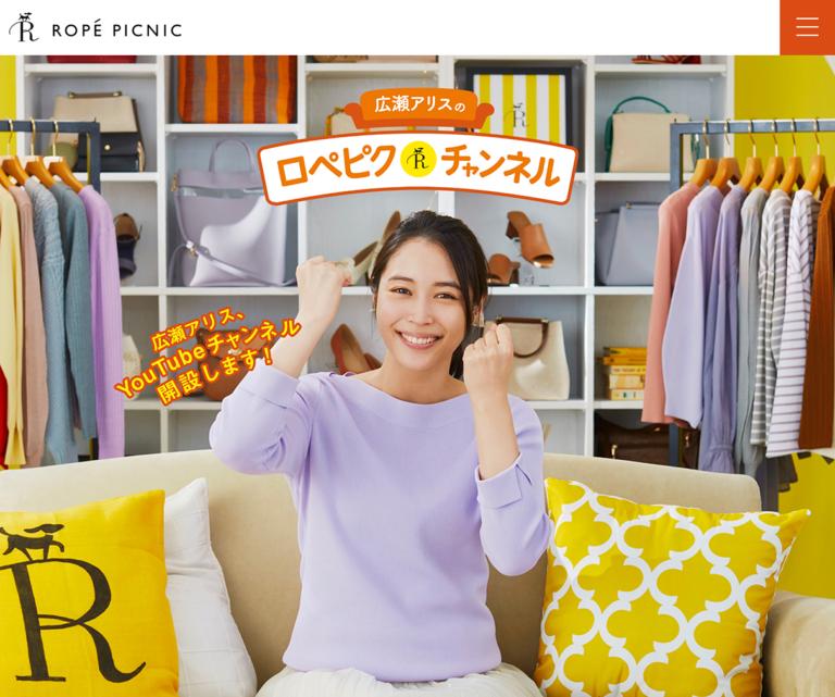 広瀬アリスのロペピクチャンネル | スペシャルサイト