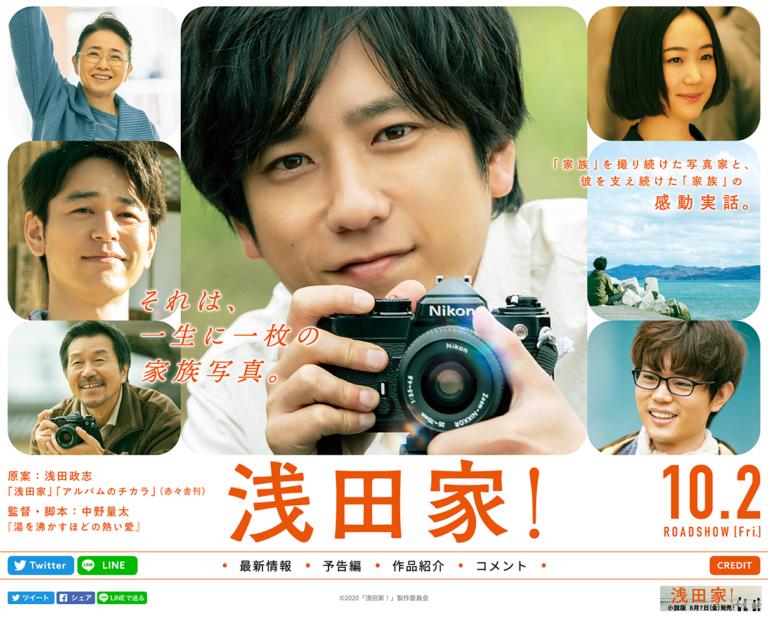 映画『浅田家!』公式サイト