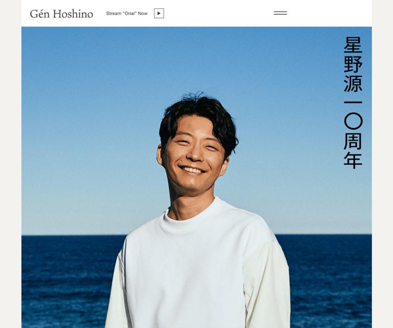 星野源 オフィシャルサイト