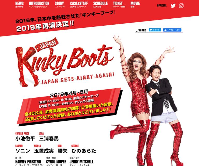 ブロードウェイミュージカル「キンキーブーツ」公式サイト