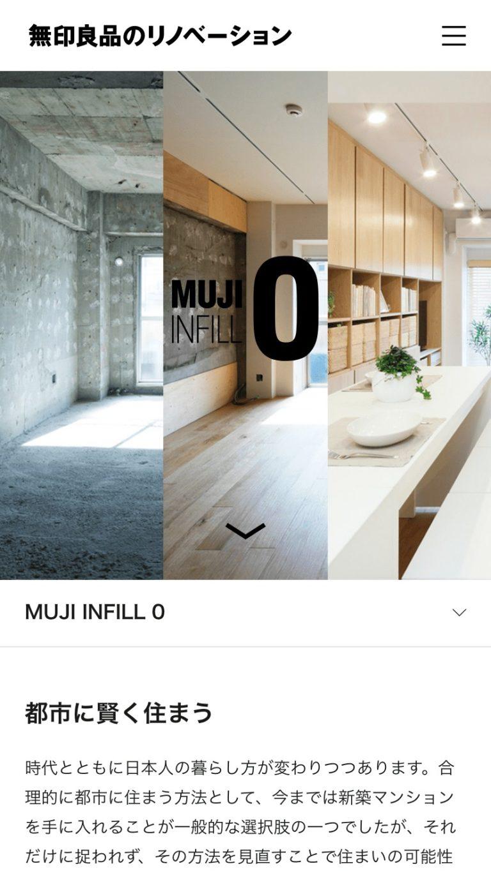 MUJI INFILL 0 -コンセプト- 無印良品のリノベーション