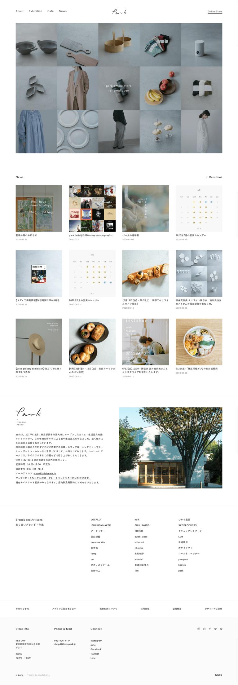 park | 調布 深大寺の生活道具・うつわ・ドーナツ・カフェ・オンラインストア