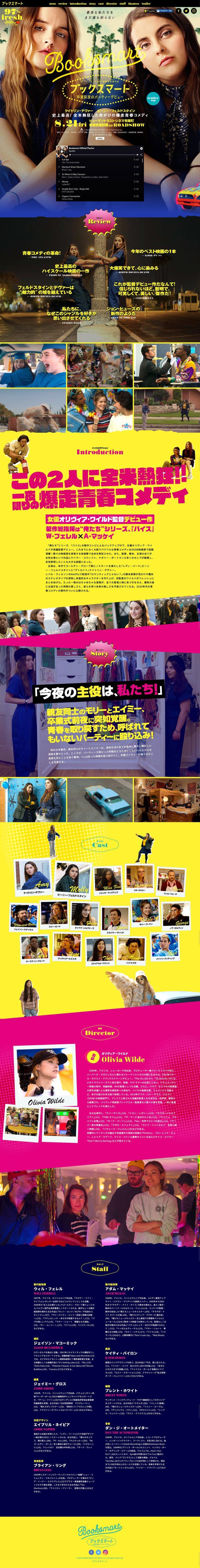 映画『ブックスマート 卒業前夜のパーティーデビュー』公式サイト
