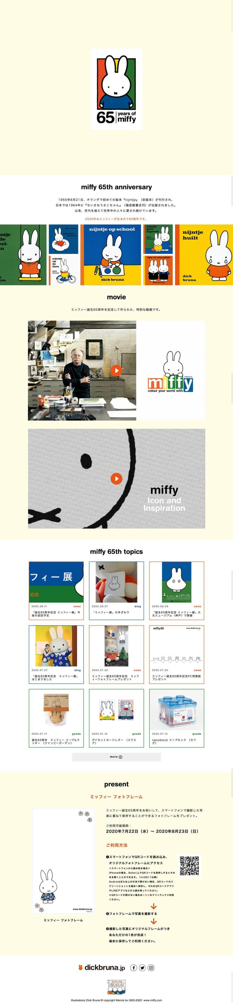 日本のミッフィー誕生65周年サイト