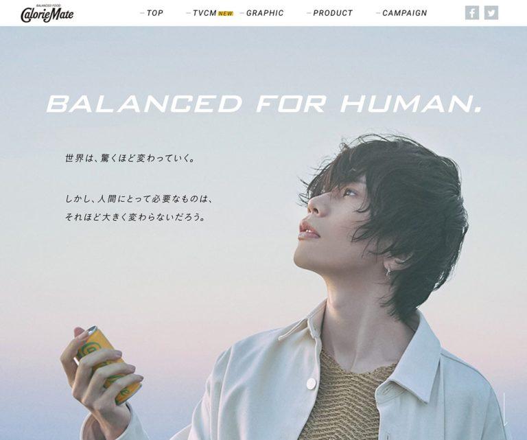 変わらないもの - BALANCED FOR HUMAN.   カロリーメイト