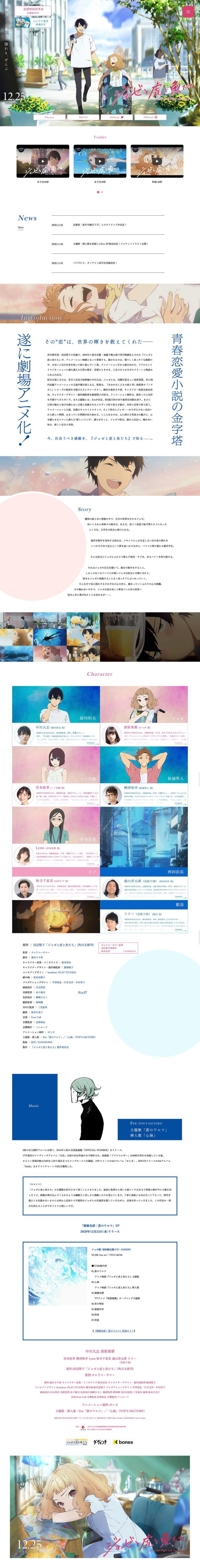 アニメ映画『ジョゼと虎と魚たち』公式サイト