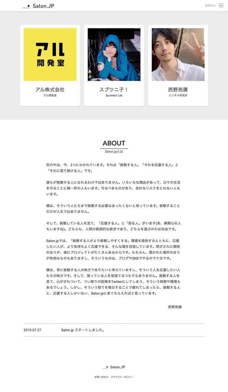 Salon.jp | 挑戦する人と応援する人のオンラインサロン