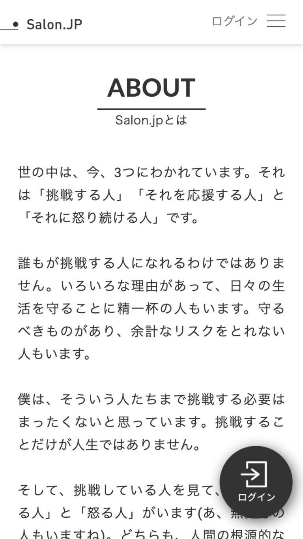Salon.jp   挑戦する人と応援する人のオンラインサロン
