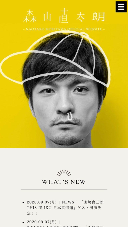 森山直太朗オフィシャルサイト