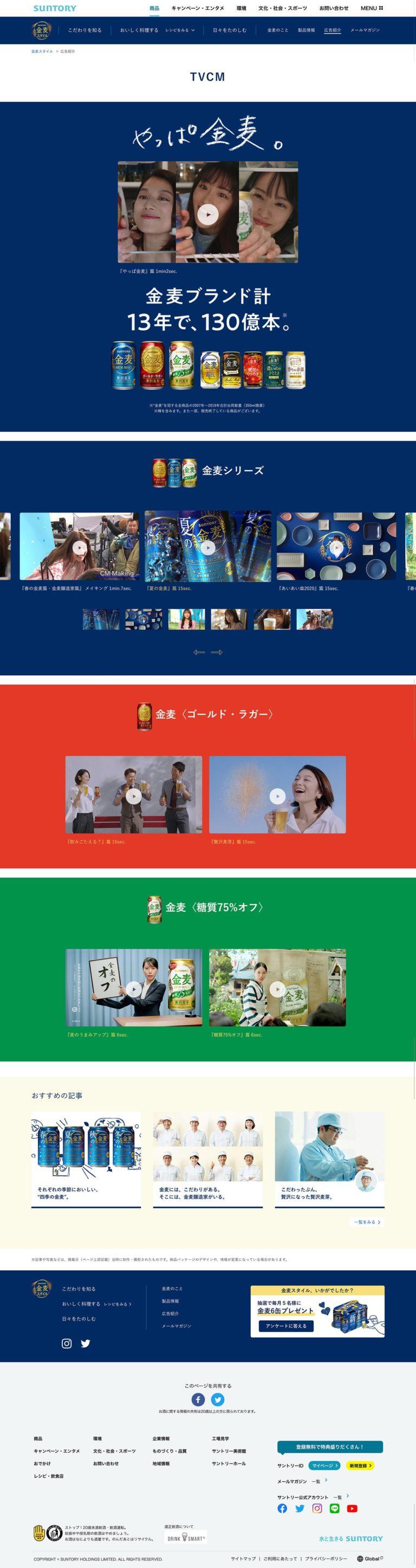 広告紹介|金麦スタイル|サントリー