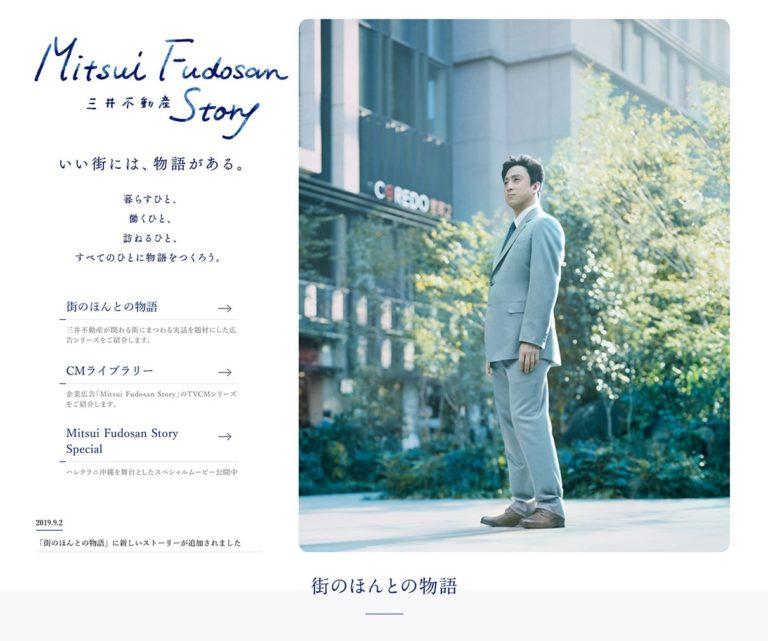 「Mitsui Fudosan Story」スペシャルサイト