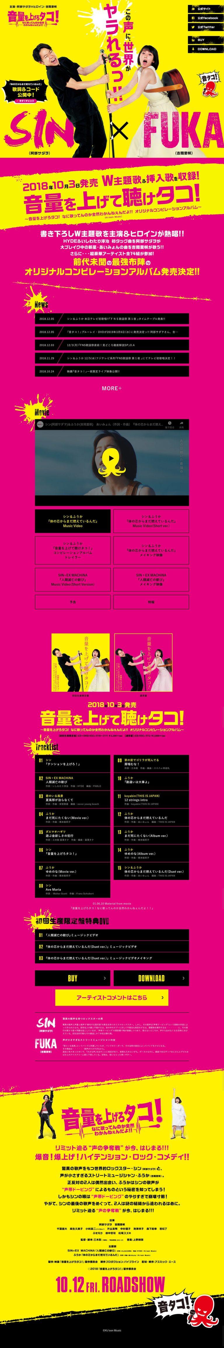 シン(阿部サダヲ)&ふうか(吉岡里帆) オフィシャルサイト
