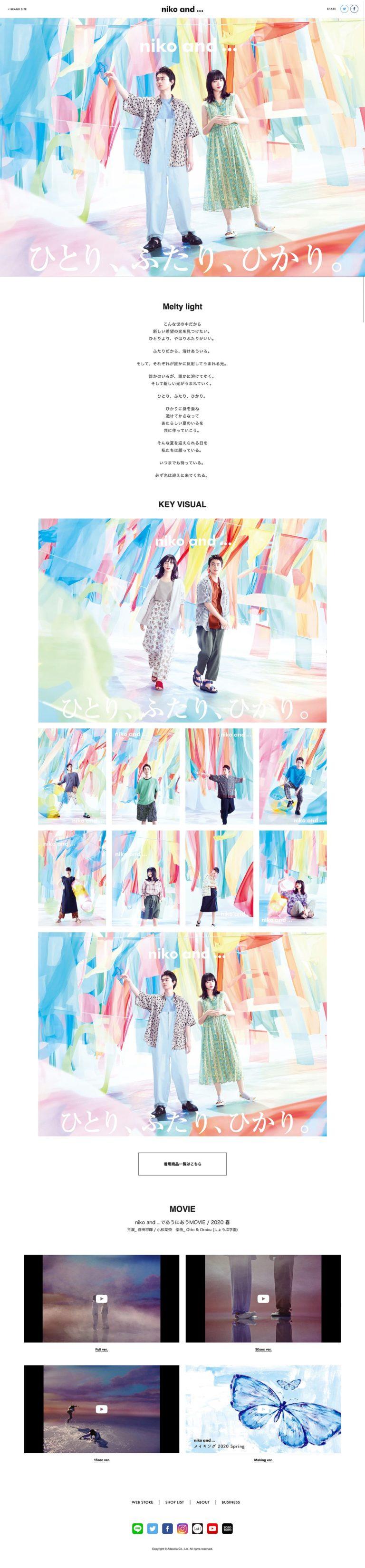 ひとり、ふたり、ひかり。 2020 SUMMER 主演:菅田将暉 小松菜奈 | niko and ...(ニコアンド)OFFICIAL SITE