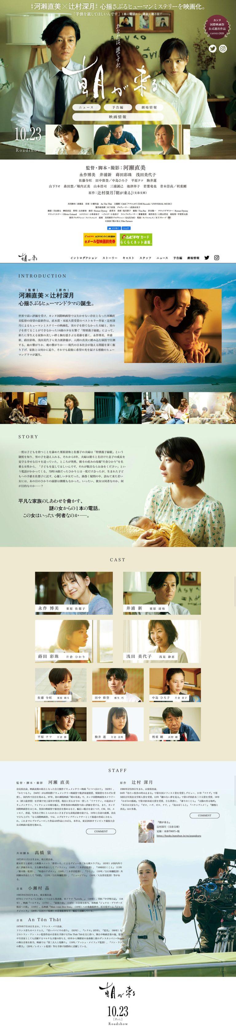 映画『朝が来る』公式サイト