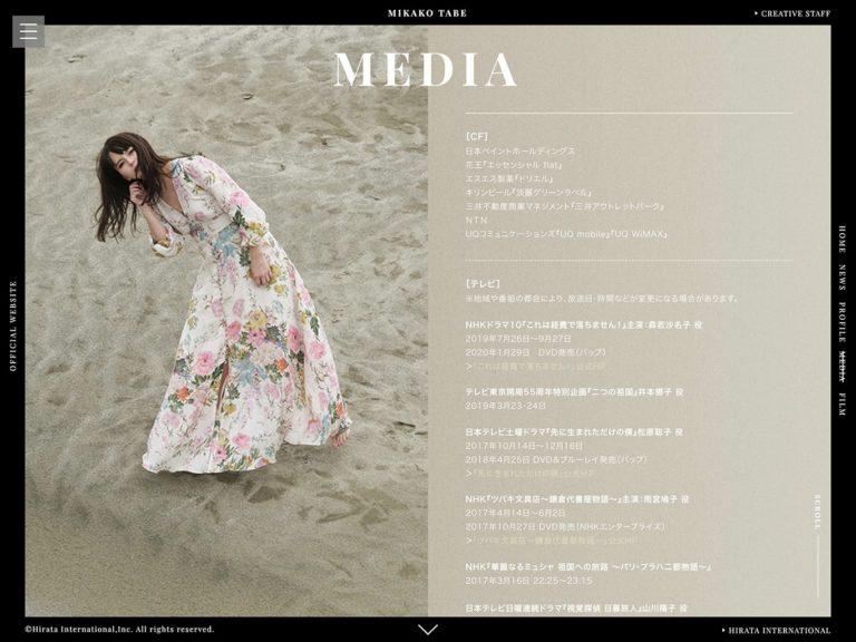 Mikako Tabe official website - 多部未華子