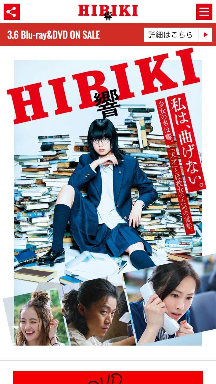 映画『響 -HIBIKI-』公式サイト