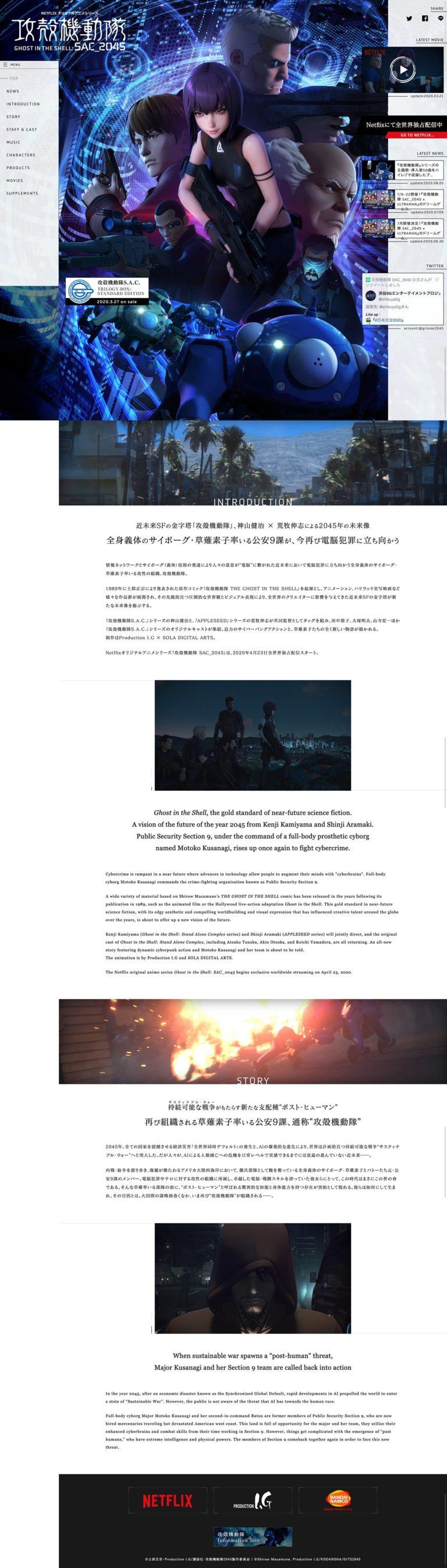攻殻機動隊 SAC_2045 公式サイト