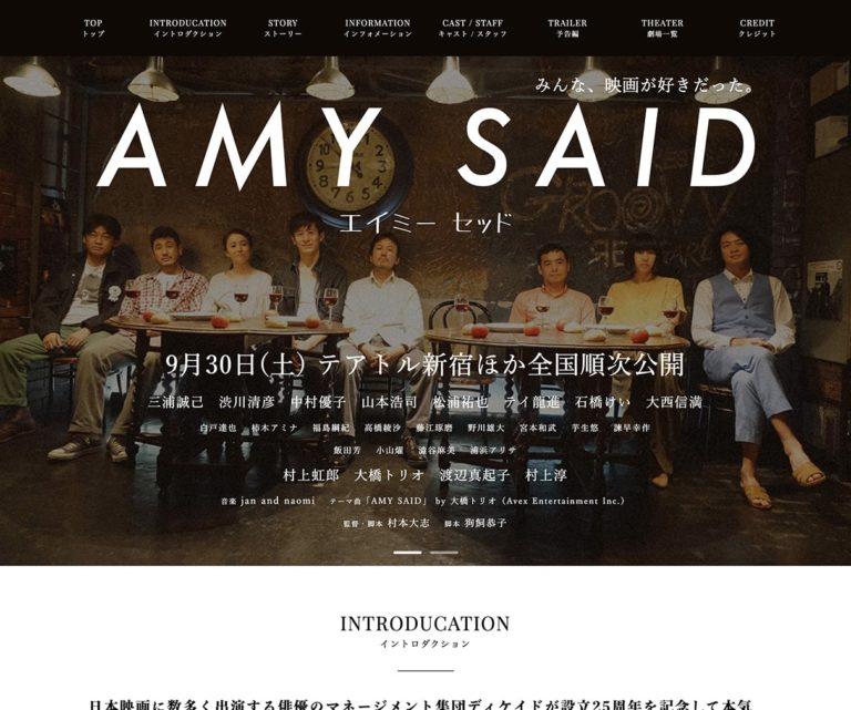 映画『AMY SAID エイミー・セッド』公式サイト
