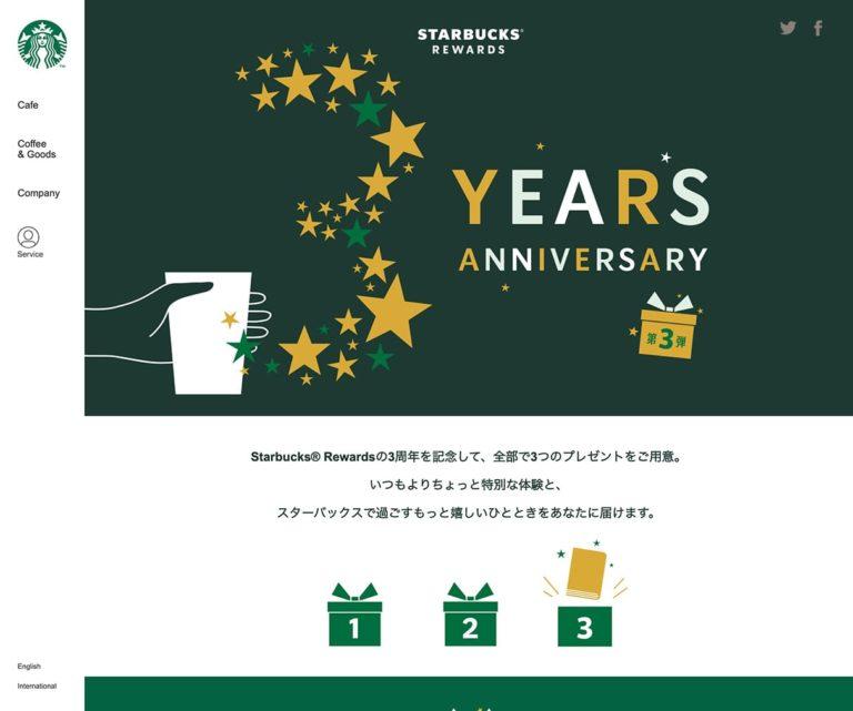 スターバックス® リワード 3周年|スターバックス コーヒー ジャパン