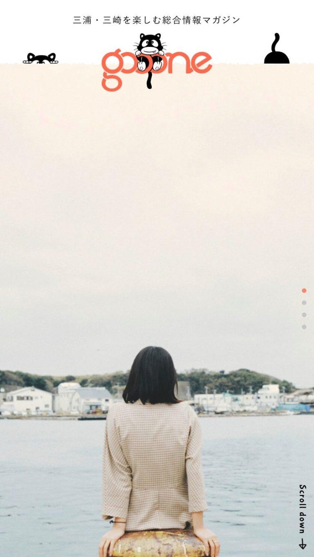 gooone(ゴーン) | 三浦・三崎の観光情報マガジン