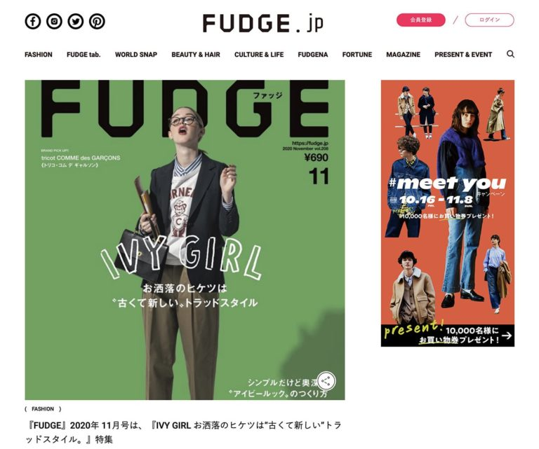 【FUDGE.jp】~大人女子のファッション&スナップ&カルチャーWebマガジン~