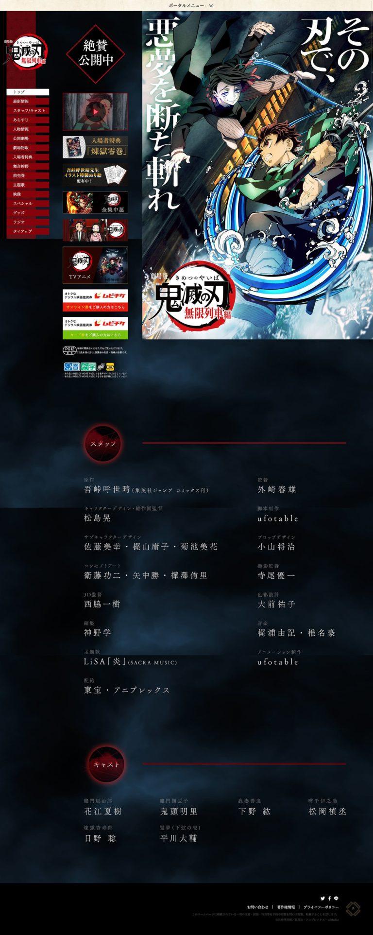 劇場版「鬼滅の刃」 無限列車編公式サイト