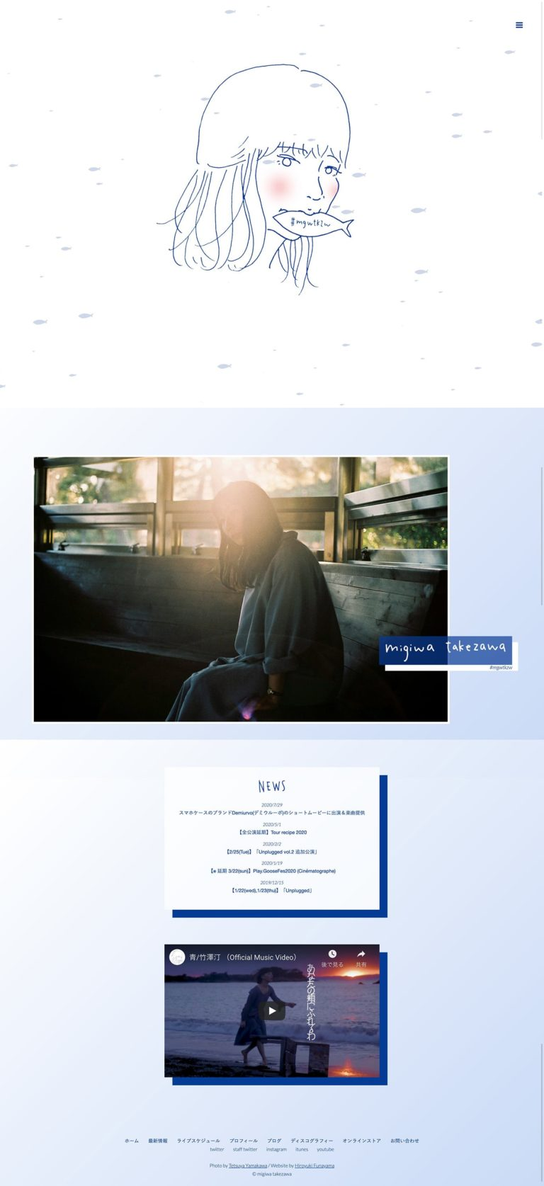 Migiwa Takezawa Official Web - 竹澤汀 公式サイト