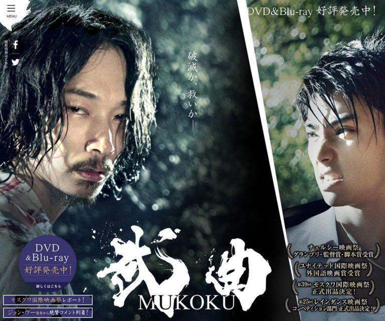 映画『武曲 MUKOKU』公式サイト