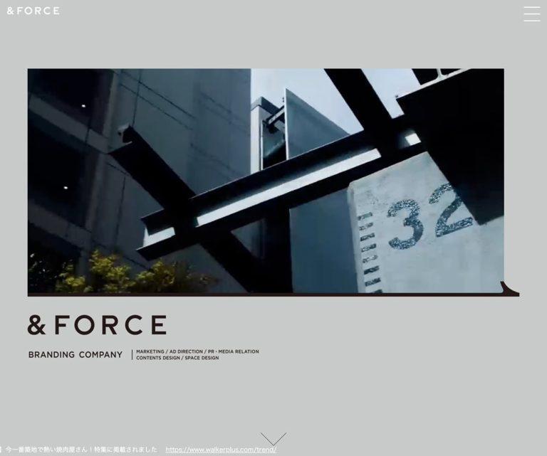 &FORCE INC.| 株式会社アンド・フォース