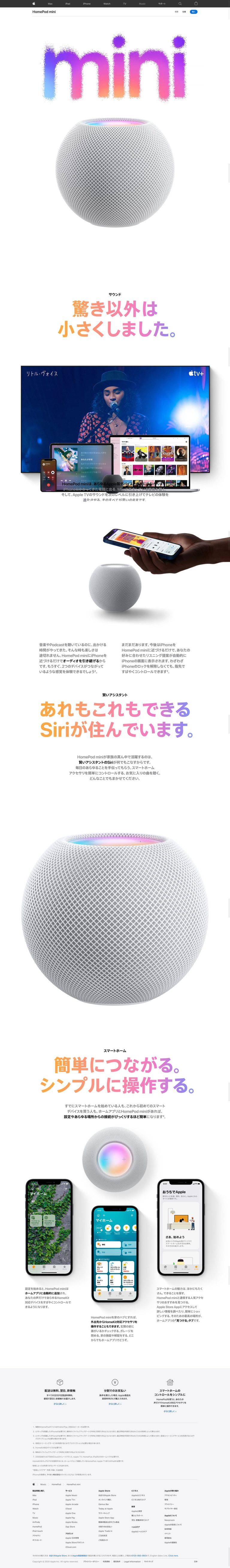 HomePod mini - Apple