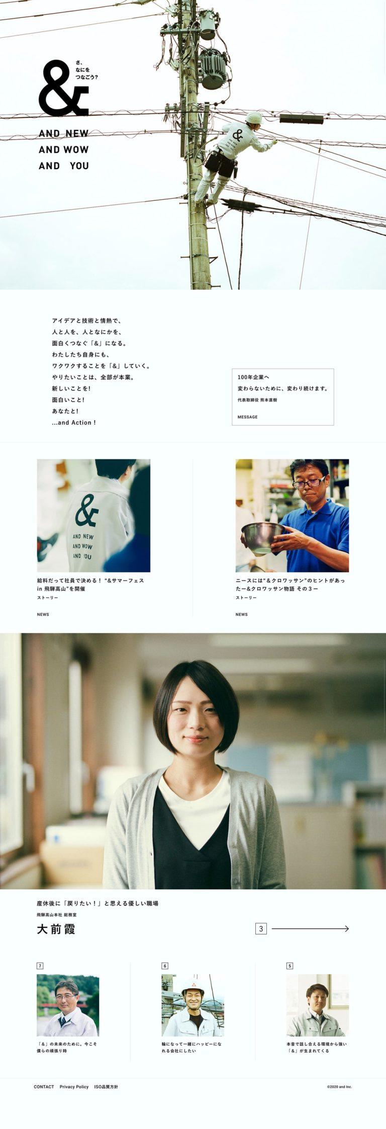 and株式会社