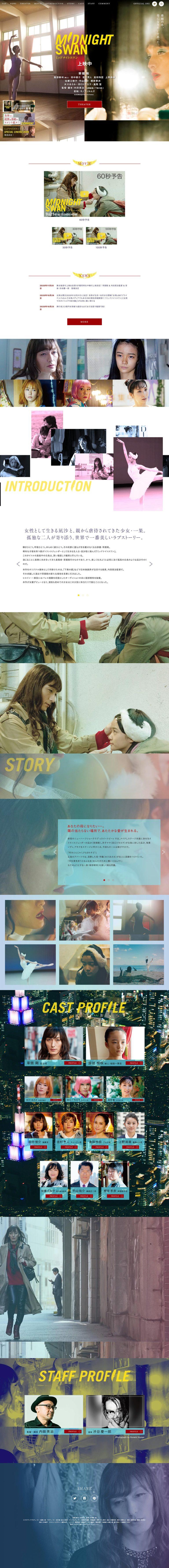 映画『ミッドナイトスワン』公式サイト