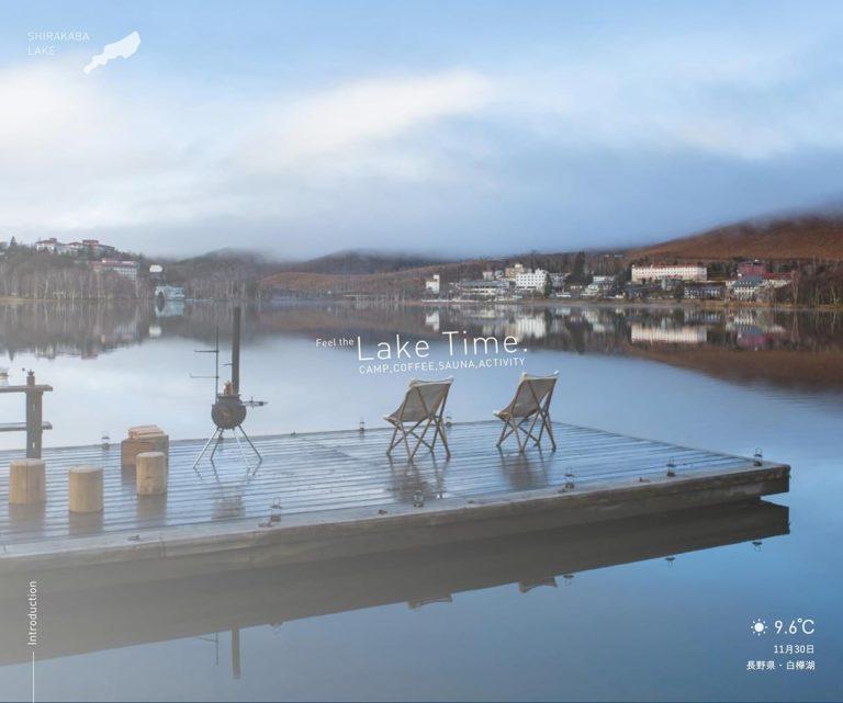 LAKE TIME - 湖畔時間 長野県白樺湖