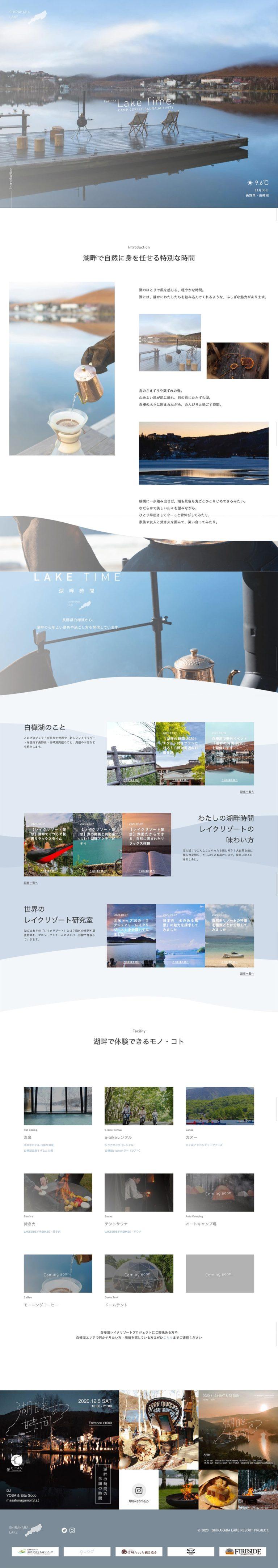 LAKE TIME - 湖畔時間|長野県白樺湖