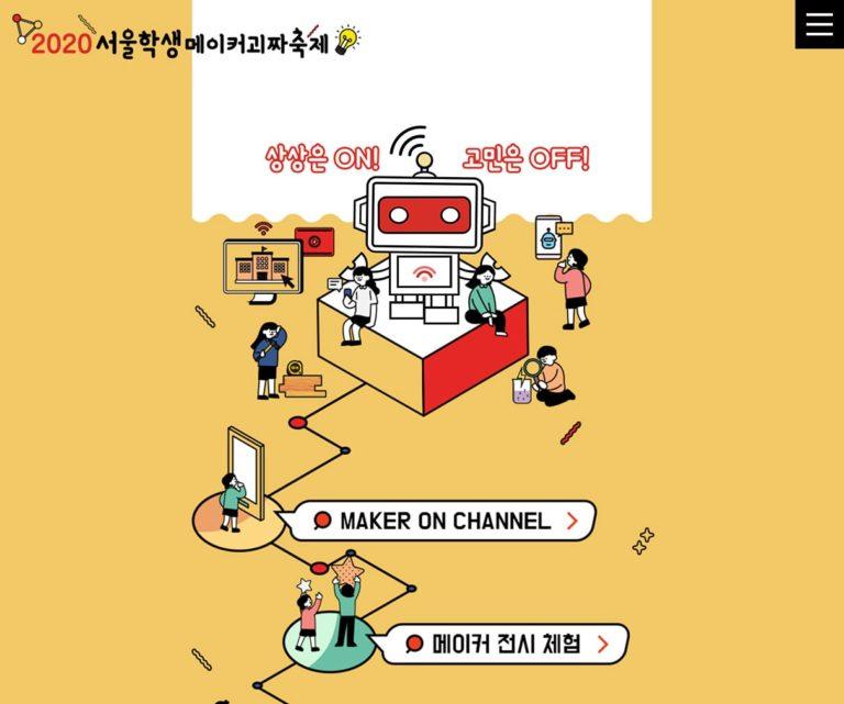 서울학생메이커괴짜축제