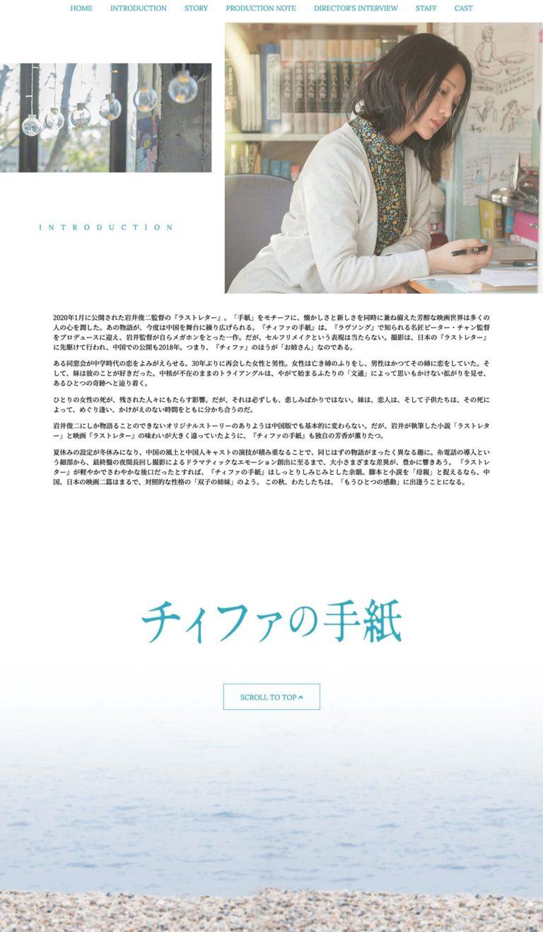 映画「チィファの手紙」公式サイト