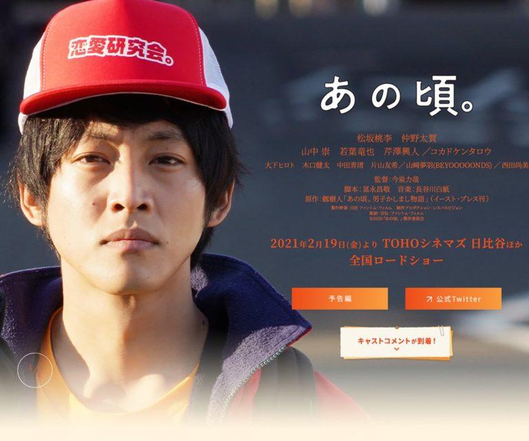 映画『あの頃。』公式サイト