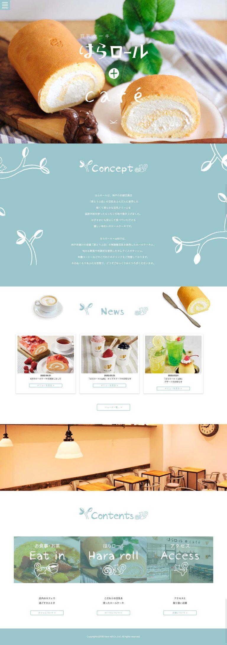 はらロール +cafe 公式サイト