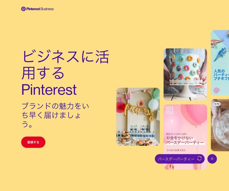Pinterest のマーケティング
