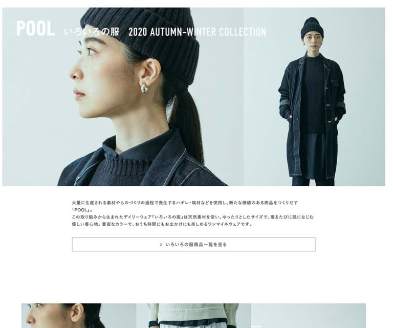 IDEE SHOP Online POOL いろいろの服